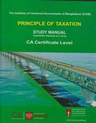 PRINCIPLE OF TAXATION(ফটোকপি বই)