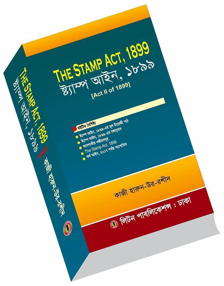 STAMPS ACT